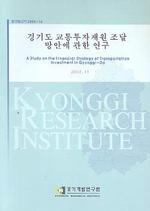 경기도 교통투자재원 조달 방안에 관한 연구