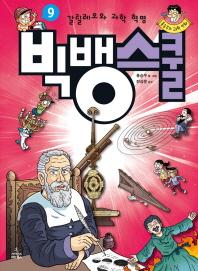 홍승우의 과학 만화 빅뱅스쿨. 9: 갈릴레오와 과학 혁명