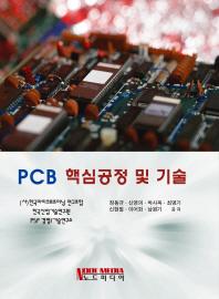 PCB 핵심공정 및 기술