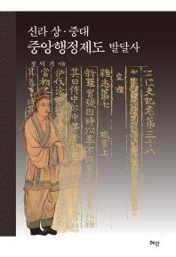 신라 상ㆍ중대 중앙행정제도 발달사