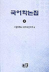 국어학논집 4