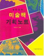 정민영의 미술책 기획노트