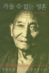 가둘 수 없는 영혼: 팔덴 갸초 자서전
