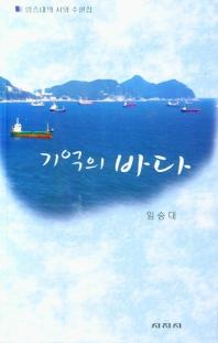 기억의 바다