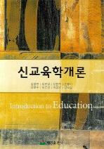 신교육학개론