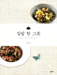 집밥 한 그릇