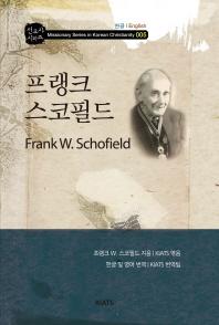 프랭크 스코필드