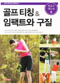 골프 티칭 임팩트와 구질