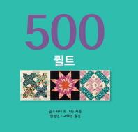 500 퀼트