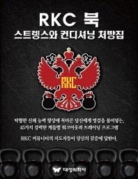RKC 북: 스트렝스와 컨디셔닝 처방집