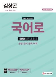 김상곤 국어로 기본편(2020)
