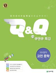 수능 큐앤큐(Q&Q) 특강 고등 국어영역 고전 문학(2021)