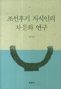 조선후기 지식인의 차문화 연구