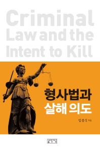 형사법과 살해의도