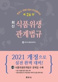 식품위생관계법규(2021)
