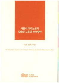서울시 이주노동자 실태와 노동권 보호방안