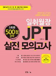 일취월장 JPT 실전모의고사 500점 공략 5회분