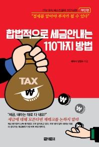 합법적으로 세금 안 내는 110가지 방법: 개인편(2021)