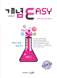 개념이지 고등 화학1(2020)