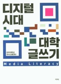 디지털시대 대학 글쓰기