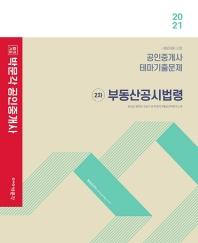 합격기준 박문각 부동산공시법령 테마기출문제(공인중개사 2차)(2021)