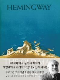 노인과 바다 미니북(초판본)(1952년 오리지널 초판본 표지디자인)