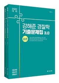 강해준 경찰학 기출문제집 3.0 (2022)