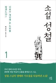 소설 성철. 1