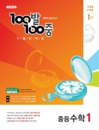 100발100중 기출문제집 중등 수학 1-2 중간고사(2021)