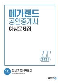 메가랜드 민법 및 민사특별법 예상문제집(공인중개사 1차)(2021)