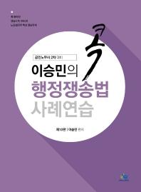 이승민의 콕 행정쟁송법 사례연습