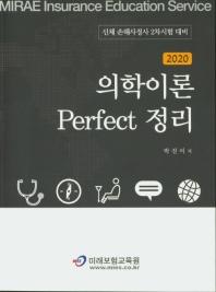 의학이론 Perfect 정리(2020)