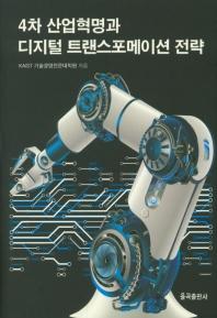 4차 산업혁명과 디지털 트랜스포메이션 전략