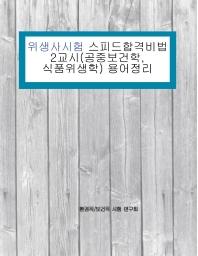위생사시험 스피드 합격비법 2교시 (공중보건학, 식품위생학) 용어정리