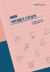 대학생활과 진로설계 Workbook