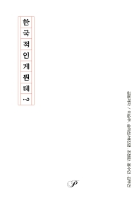 한국적인게 뭔데?