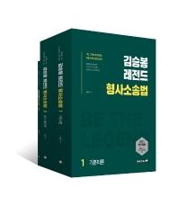 김승봉 레전드 형사소송법 기본서 세트(2021)