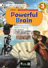 김인숙의 Powerful Brain. 3