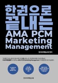 한권으로 끝내는 AMA PCM Marketing Management