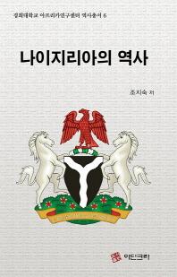 나이지리아의 역사