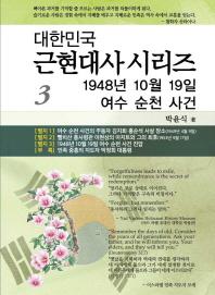 1948년 10월 19일 여수 순천 사건