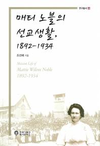 매티 노블의 선교생활, 1892-1934