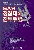 SAS 정찰대의 전투수기