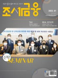 조세금융(2021년 1월호)