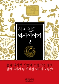 사마천 역사이야기2권