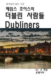 영어원서 읽는 시간 제임스 조이스의 더블린 사람들 Dubliners