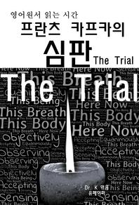 영어원서 읽는시간 프란츠 카프카의 심판 The Trial