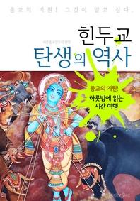 힌두교 탄생의 역사 (하룻밤에 읽는 역사 시간여행)