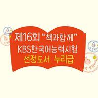 2018 제16회 책과함께 KBS 한국어 능력시험 누리급 선정도서 미취학 아동 (전12권)