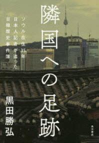 隣國への足跡 ソウル在住35年日本人記者が追った日韓歷史事件簿